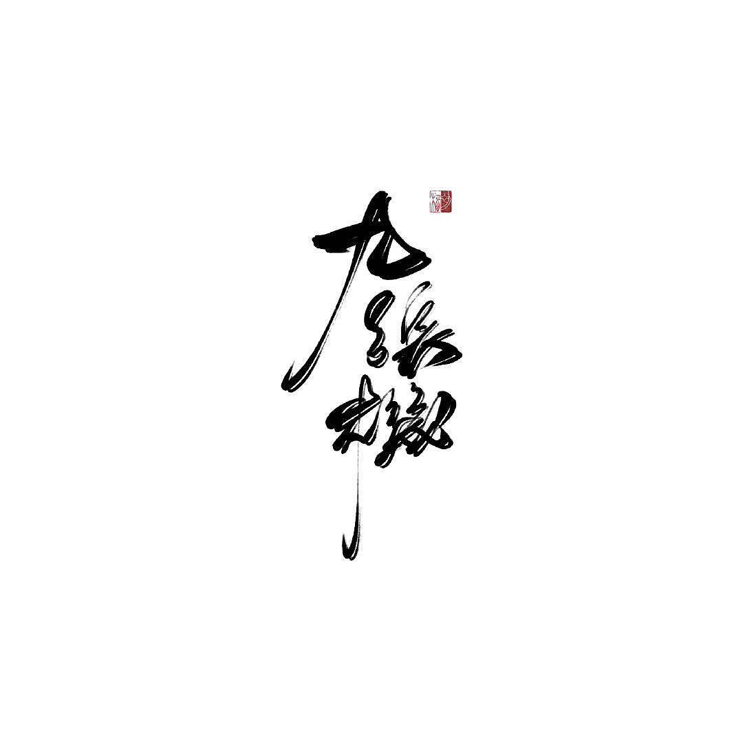 23P Chinese traditional calligraphy brush calligraphy font style appreciation #.1402
