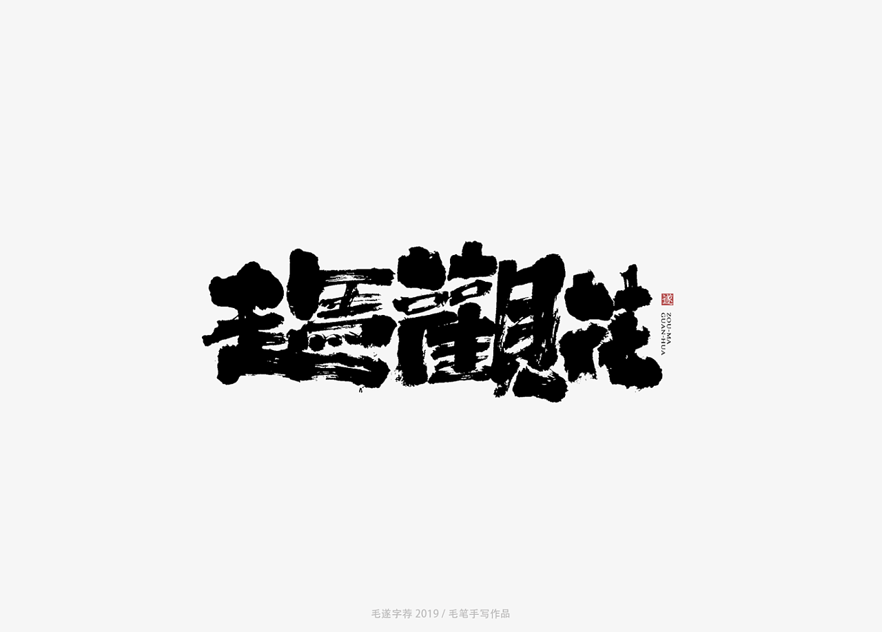 18P Chinese traditional calligraphy brush calligraphy font style appreciation #.1403