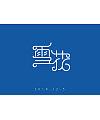 98P Creative Chinese font logo design scheme #.1559
