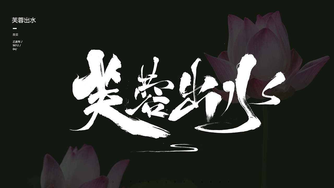 10P Chinese traditional calligraphy brush calligraphy font style appreciation #.1404