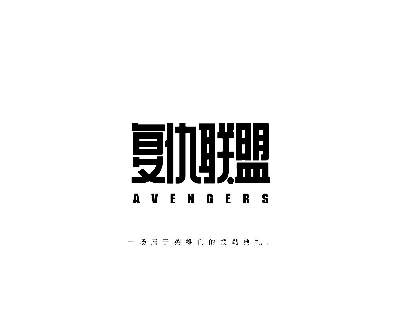 29P Creative Chinese font logo design scheme #.1561
