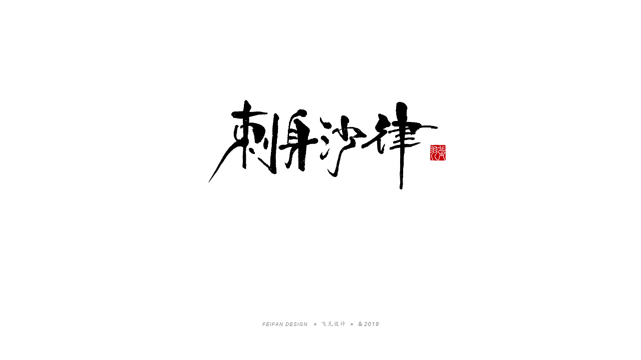 37P Chinese traditional calligraphy brush calligraphy font style appreciation #.1407