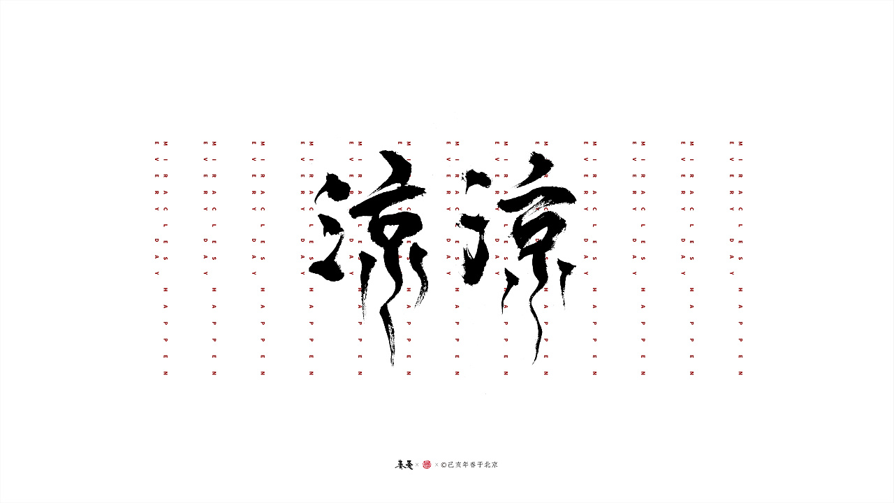 16P Creative Chinese font logo design scheme #.1567