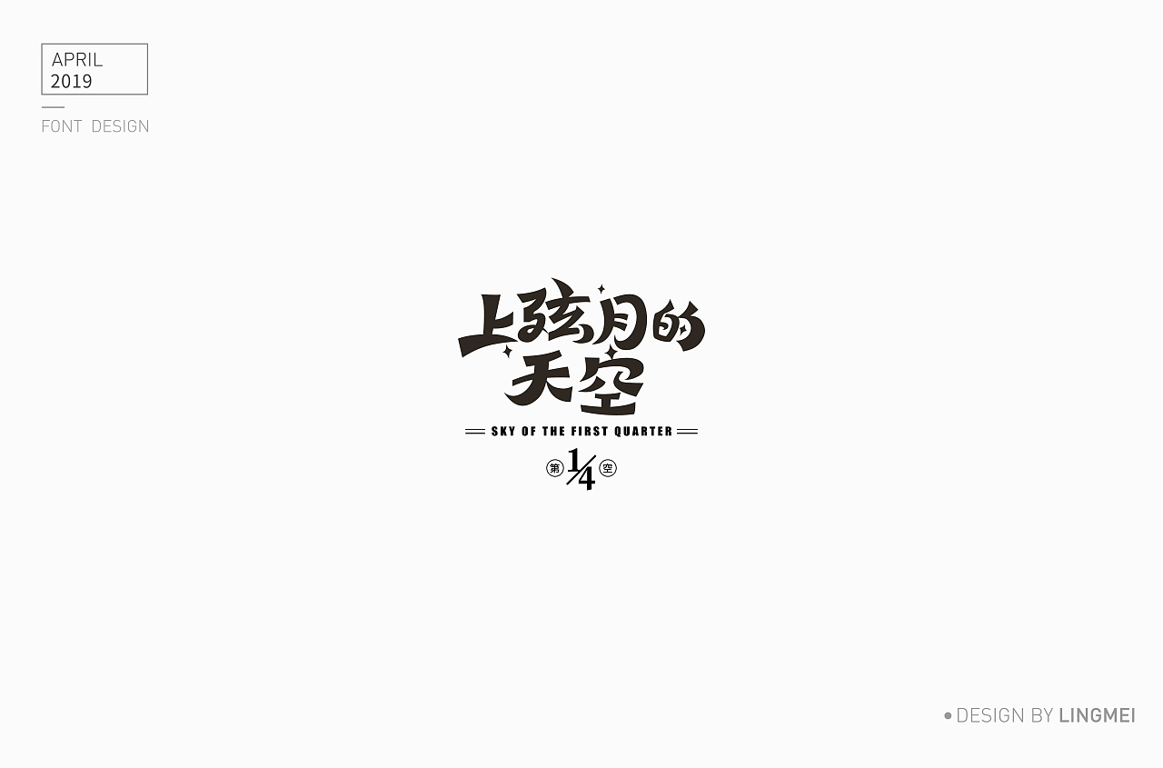 38P Creative Chinese font logo design scheme #.1568