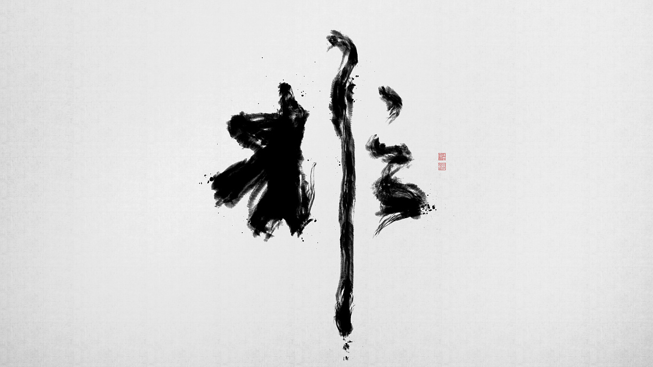 8P Chinese traditional calligraphy brush calligraphy font style appreciation #.1408