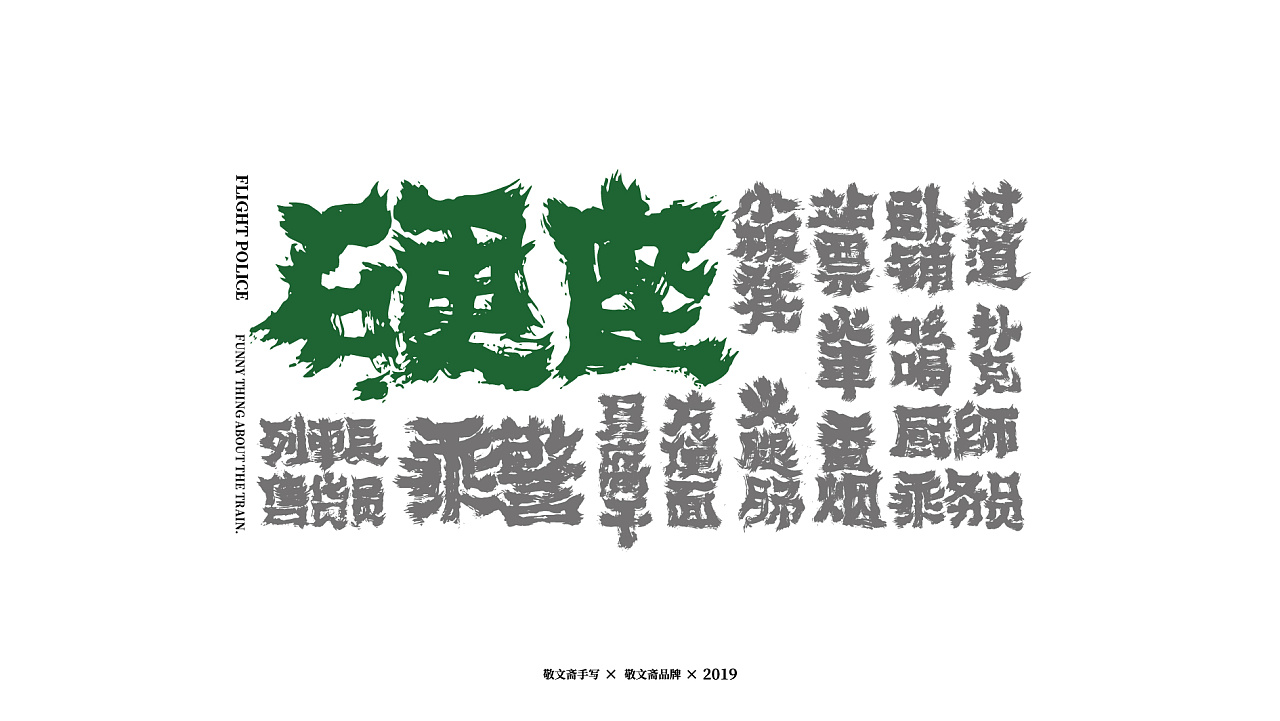 15P Creative Chinese font logo design scheme #.1570