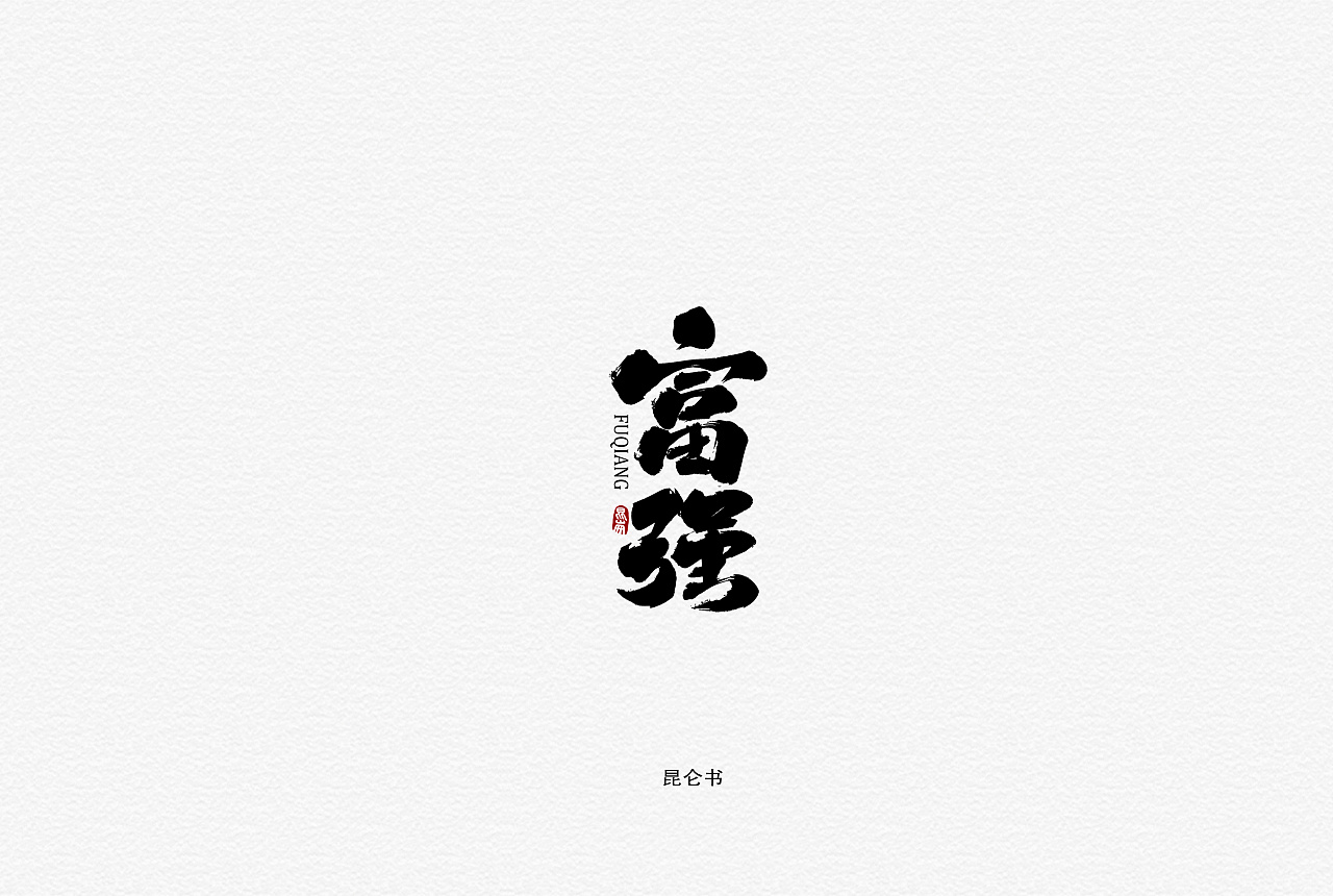 22P Chinese traditional calligraphy brush calligraphy font style appreciation #.1411