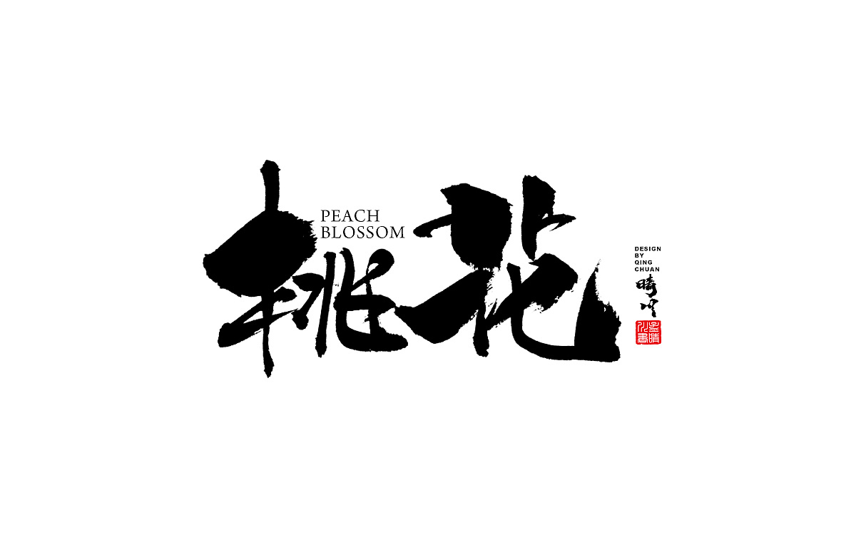 10P Chinese traditional calligraphy brush calligraphy font style appreciation #.1413