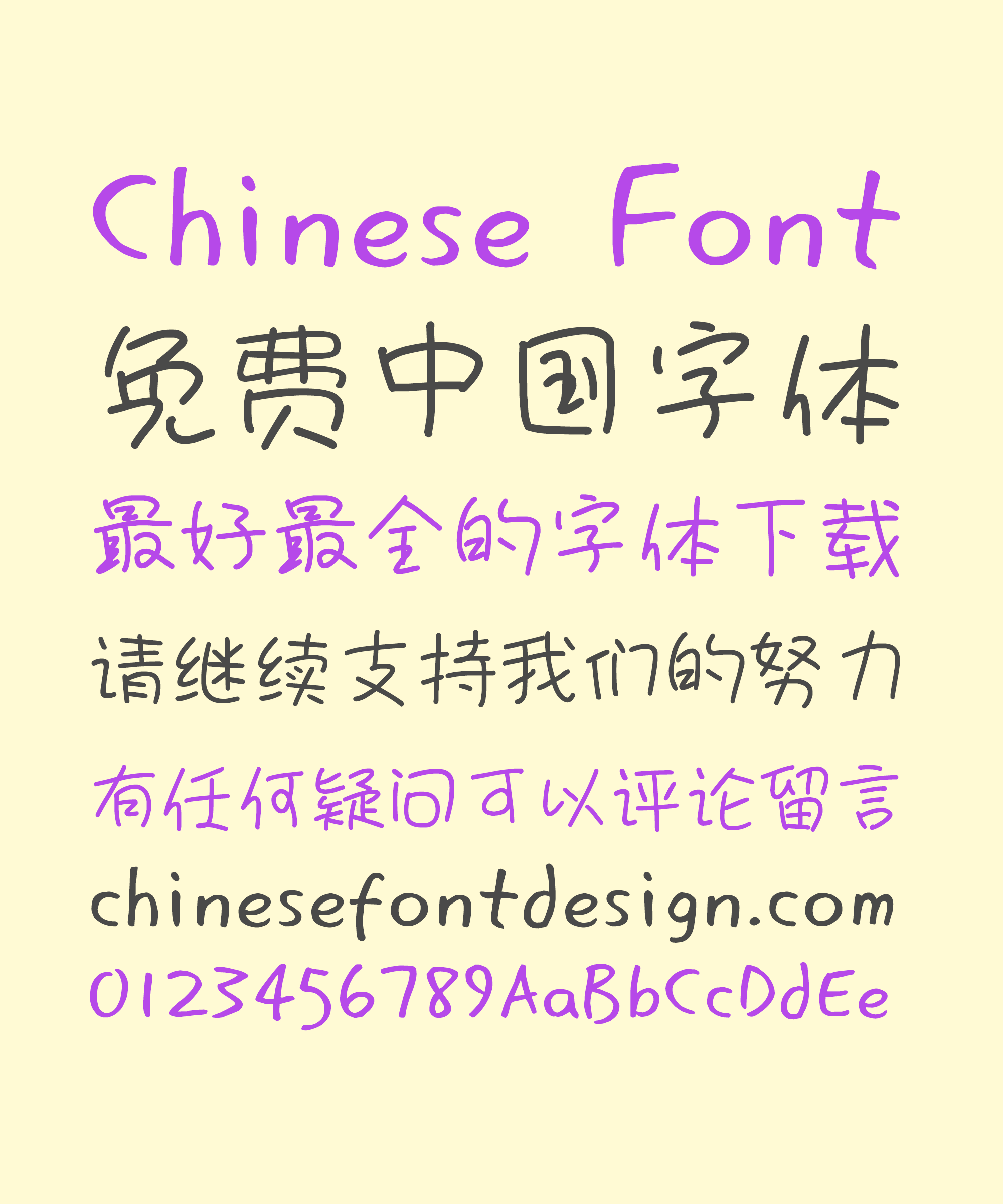 Wander Handwriting Chinese Font -Simplified Chinese Fonts