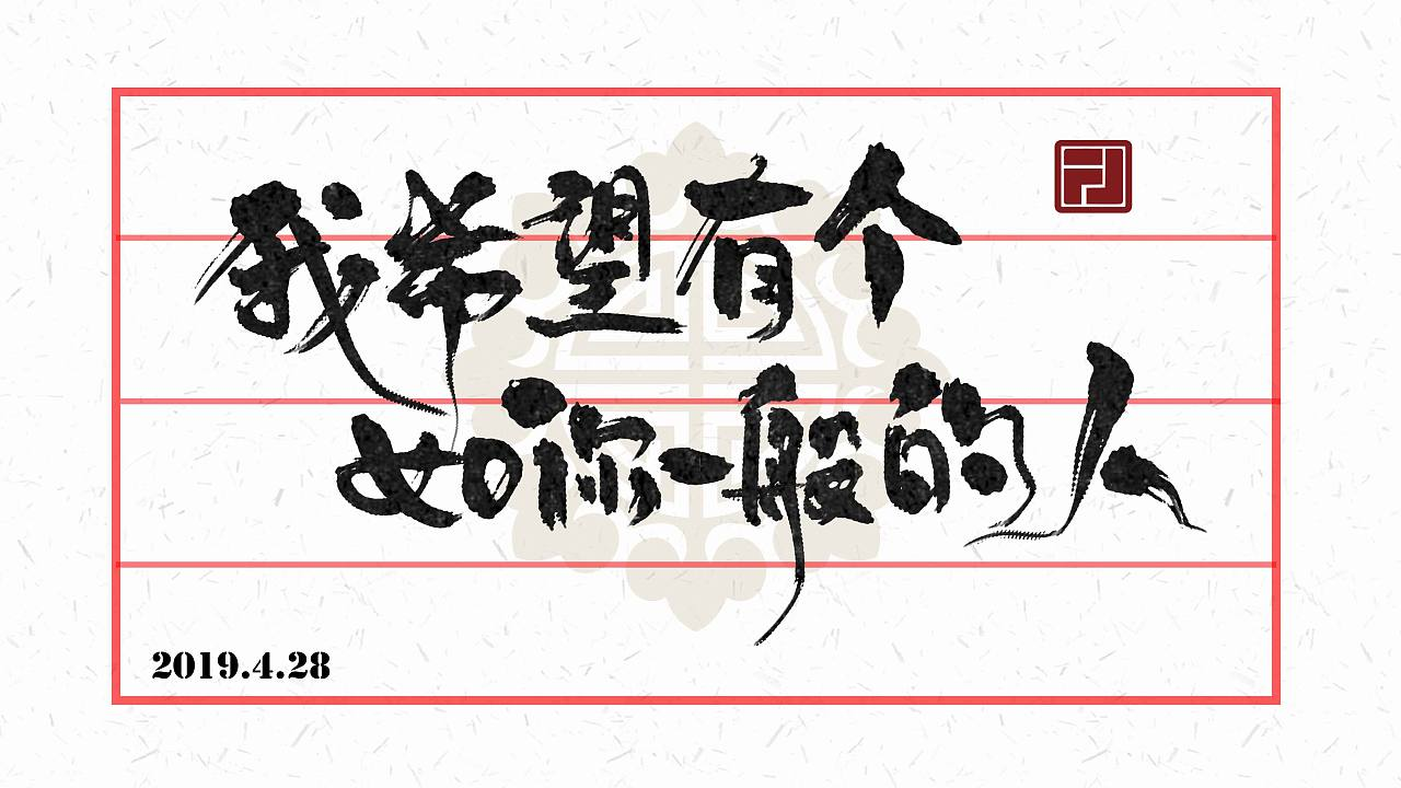 4P Chinese traditional calligraphy brush calligraphy font style appreciation #.1414