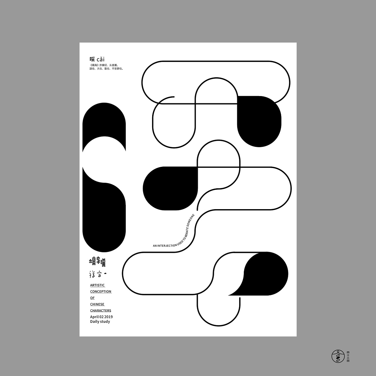 28P Creative abstract concept Chinese font design #.38