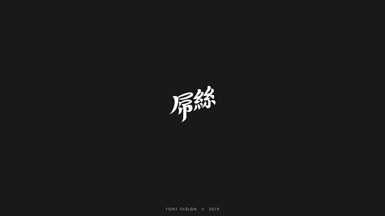 23P Creative Chinese font logo design scheme #.1574