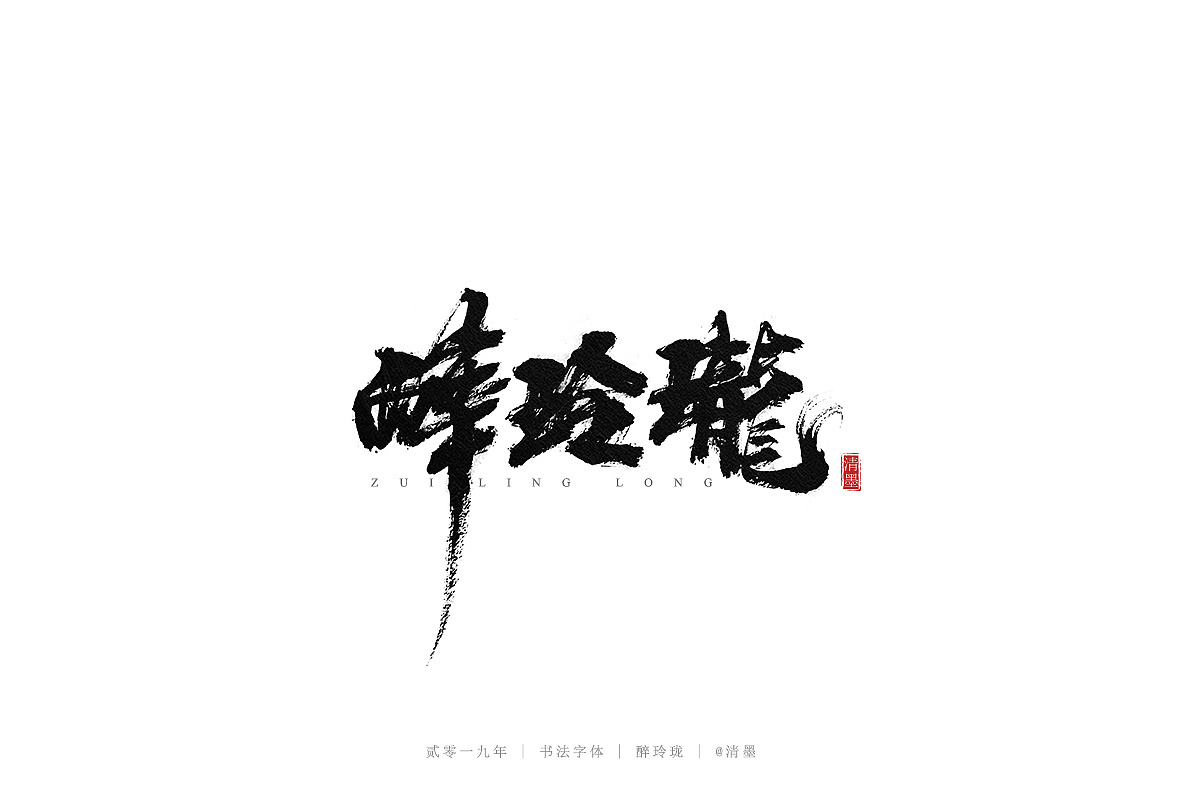 18P Chinese traditional calligraphy brush calligraphy font style appreciation #.1415