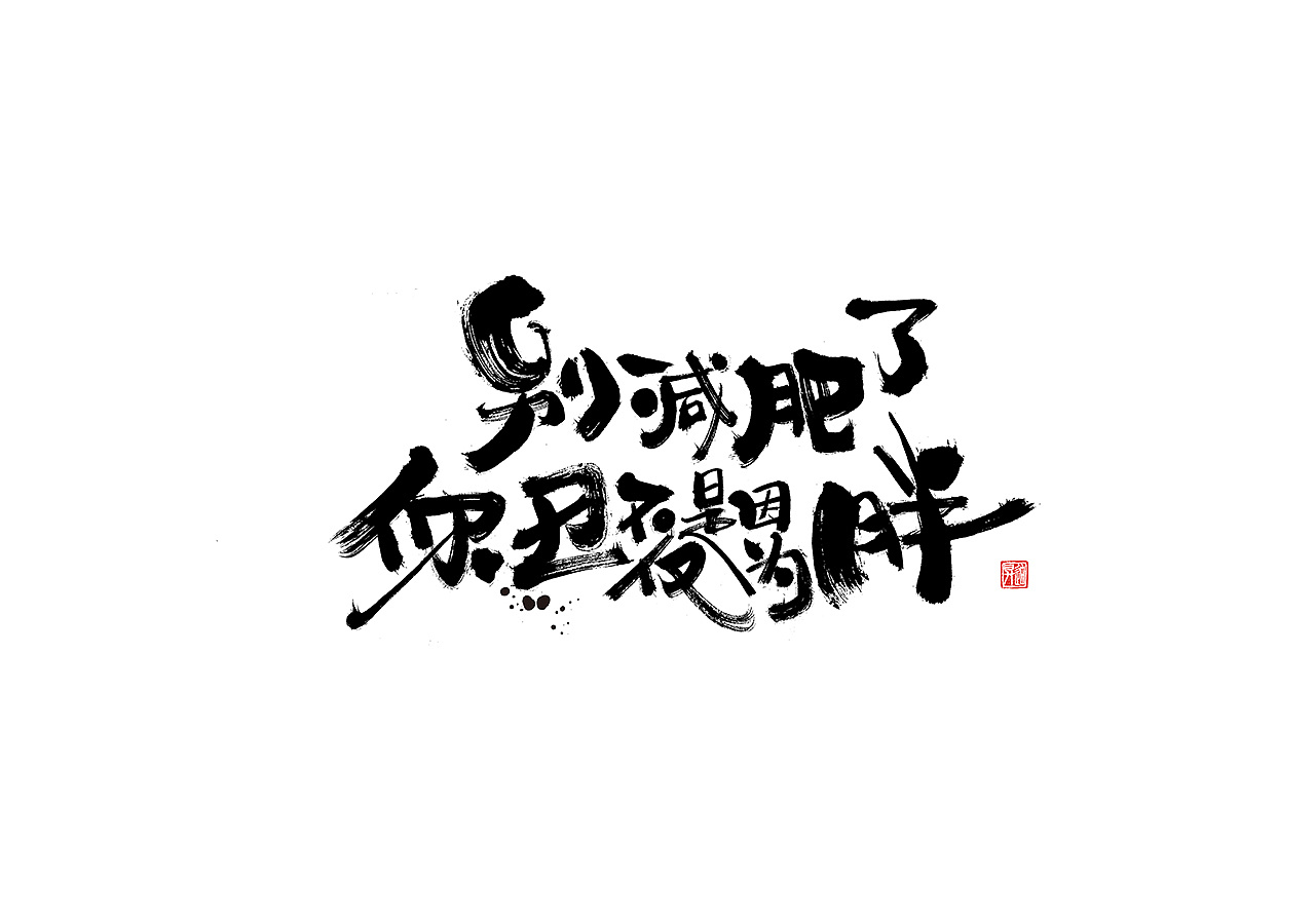 19P Chinese traditional calligraphy brush calligraphy font style appreciation #.1416