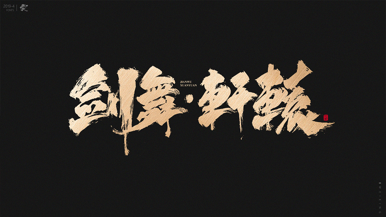 12P Chinese traditional calligraphy brush calligraphy font style appreciation #.1417