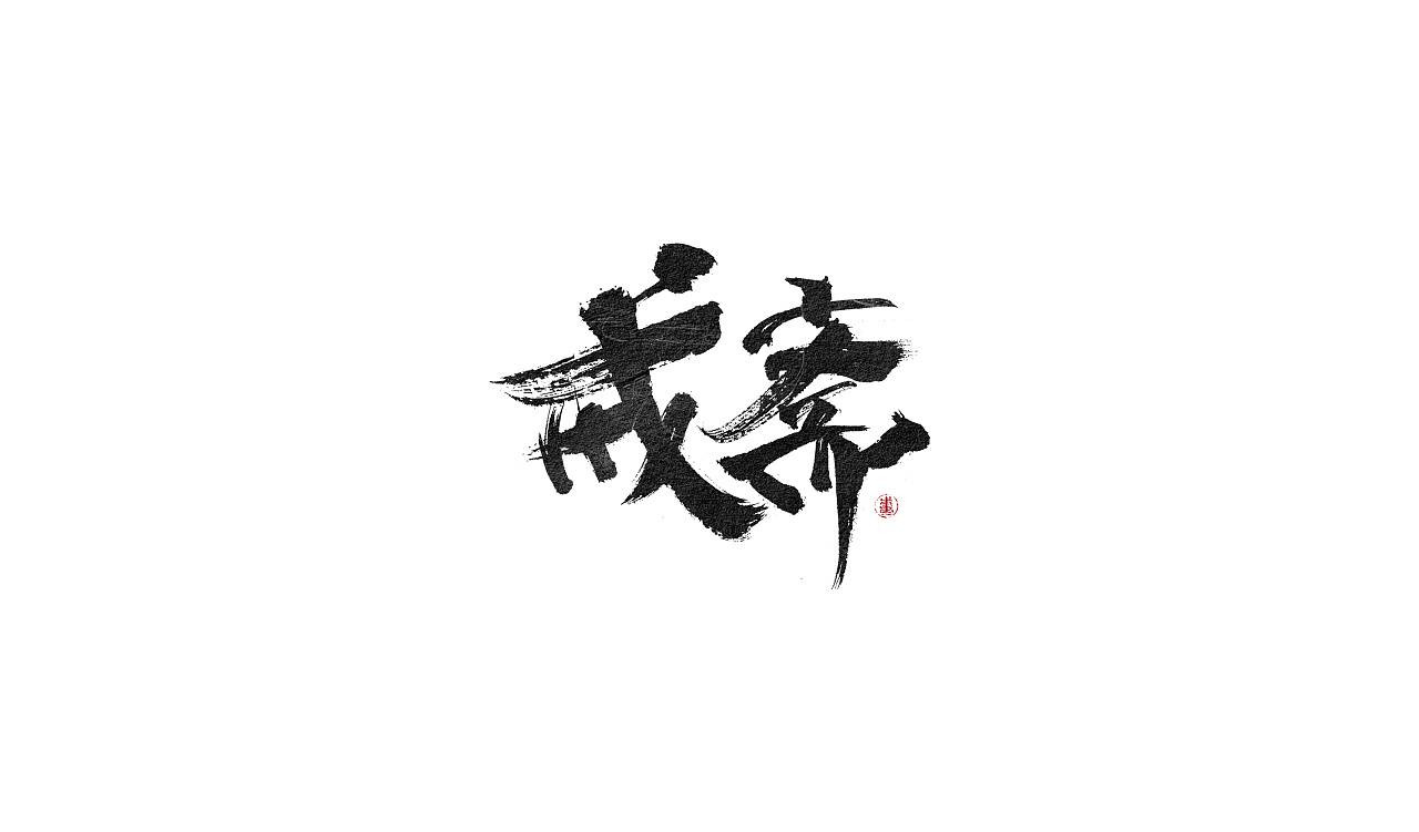 24P Chinese traditional calligraphy brush calligraphy font style appreciation #.1418