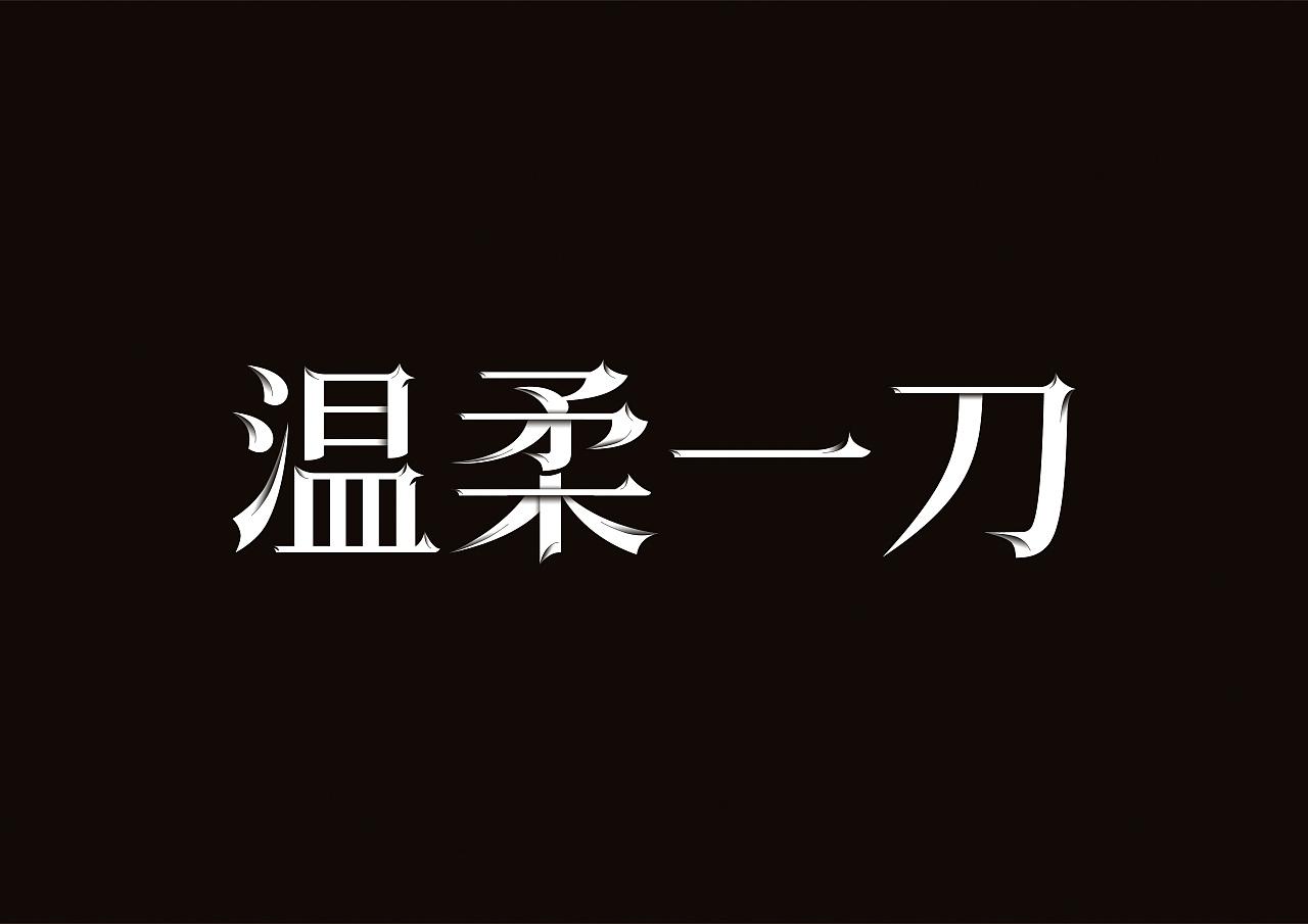 20P Creative Chinese font logo design scheme #.1575