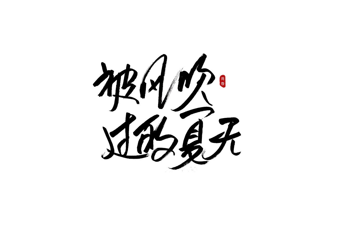60P Handwritten Creative Chinese Font Style