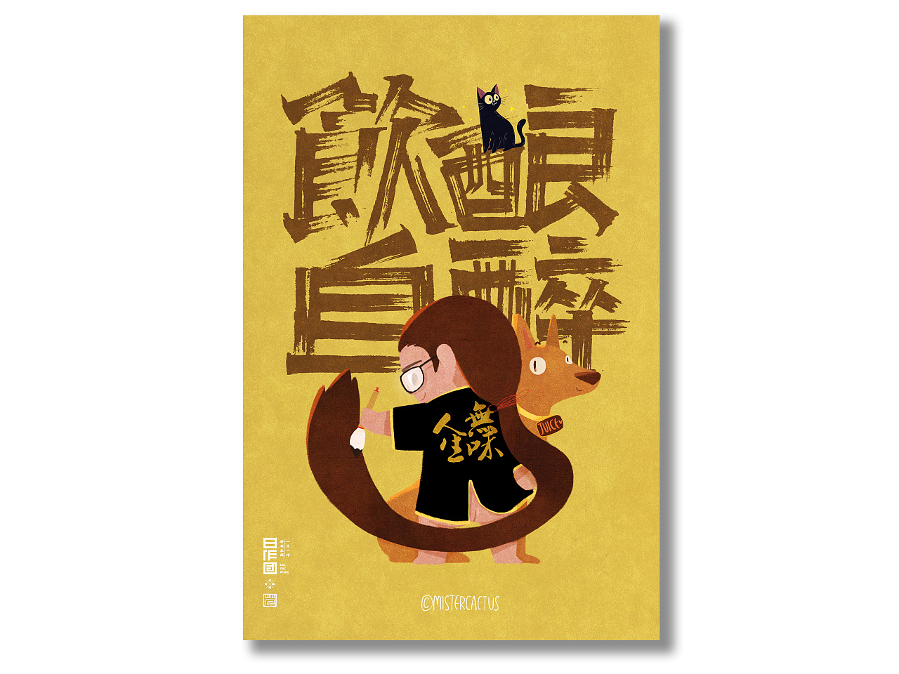 11P Creative Chinese Character Poster for Children