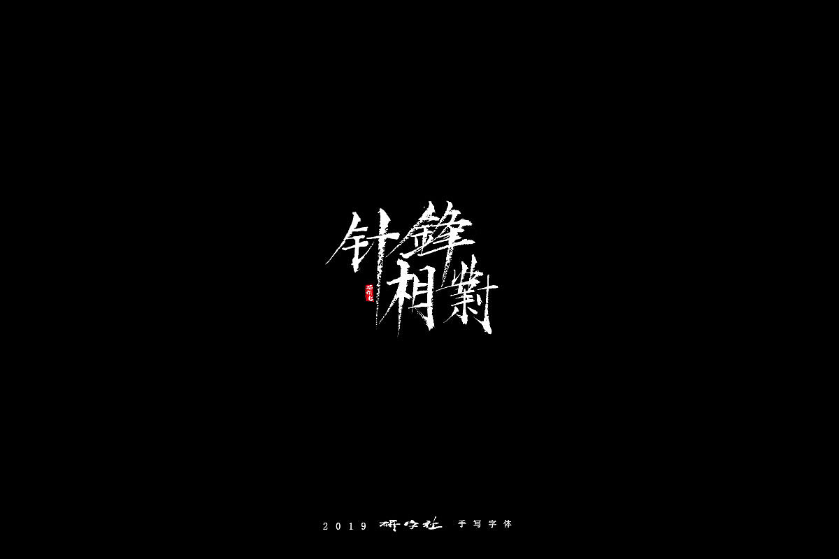 14P Chinese traditional calligraphy brush calligraphy font style appreciation #.1421