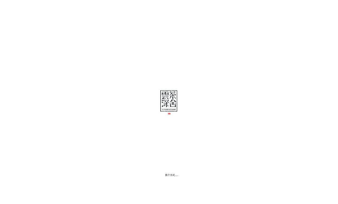 28P Creative Chinese font logo design scheme #.1577