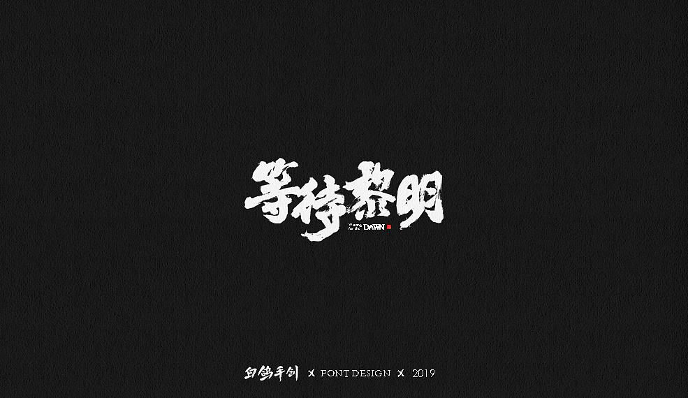 20P Chinese traditional calligraphy brush calligraphy font style appreciation #.1422