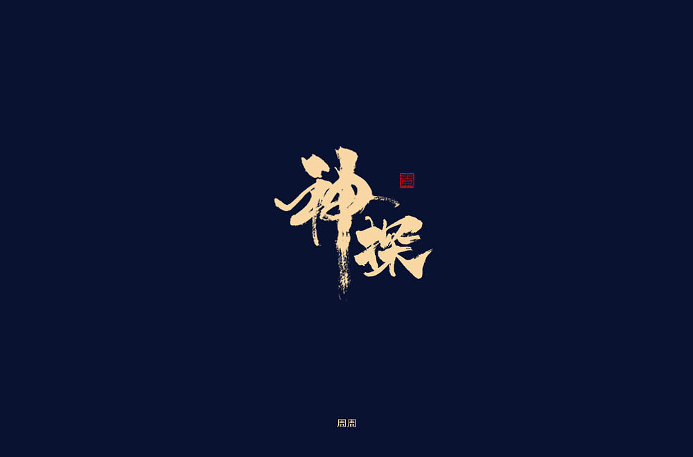 22P Chinese traditional calligraphy brush calligraphy font style appreciation #.1423