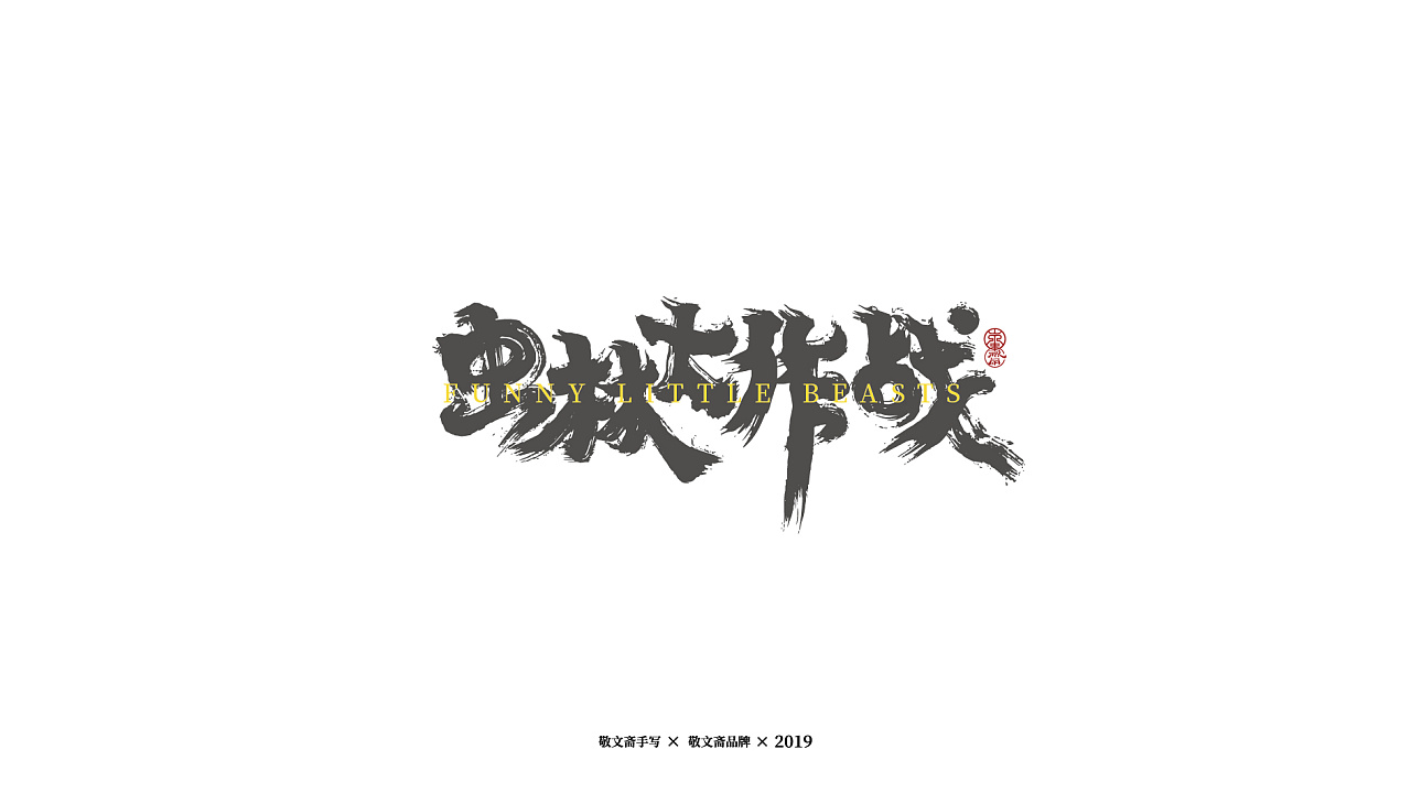 14P Chinese traditional calligraphy brush calligraphy font style appreciation #.1424