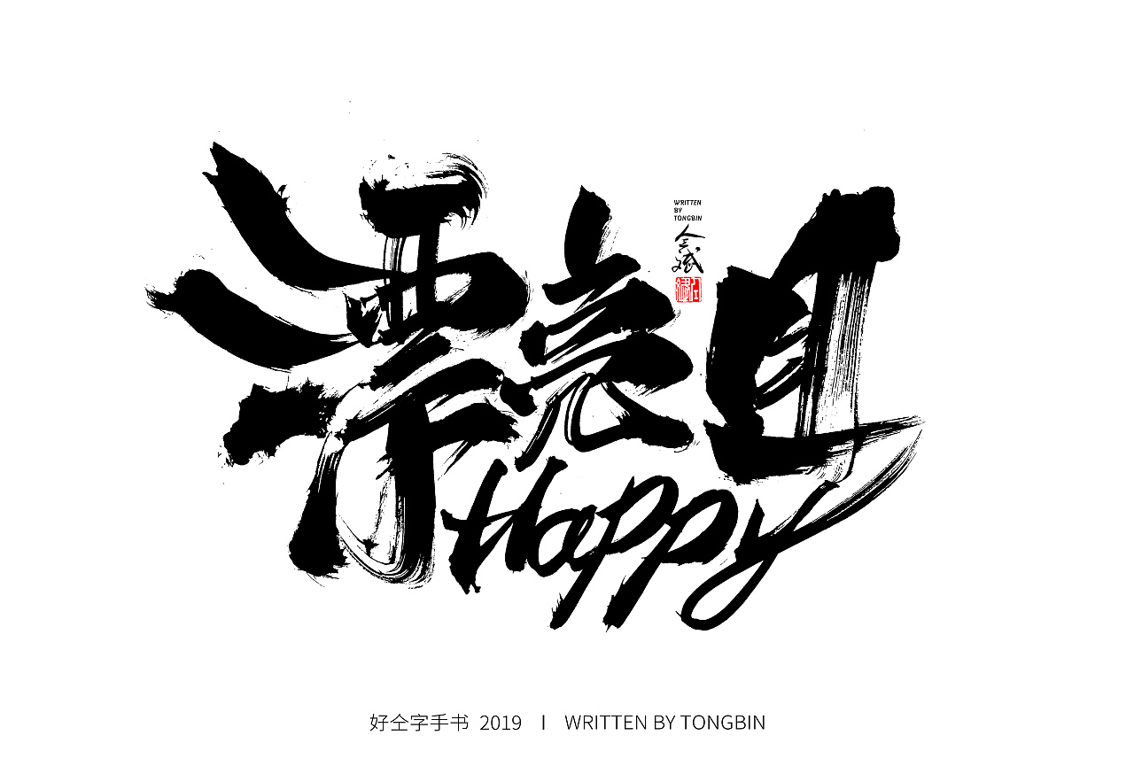 21P Chinese traditional calligraphy brush calligraphy font style appreciation #.1425