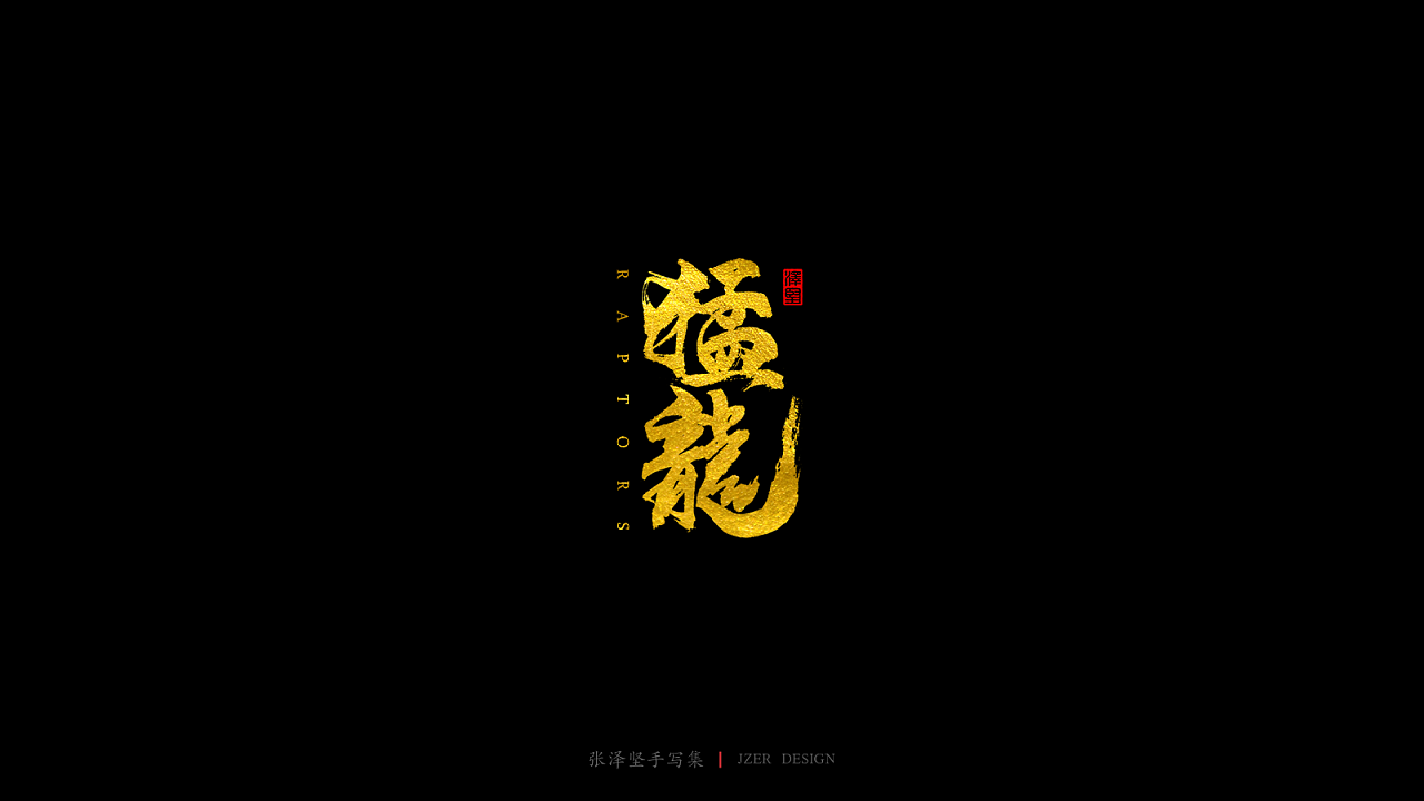 30P Chinese traditional calligraphy brush calligraphy font style appreciation #.1426