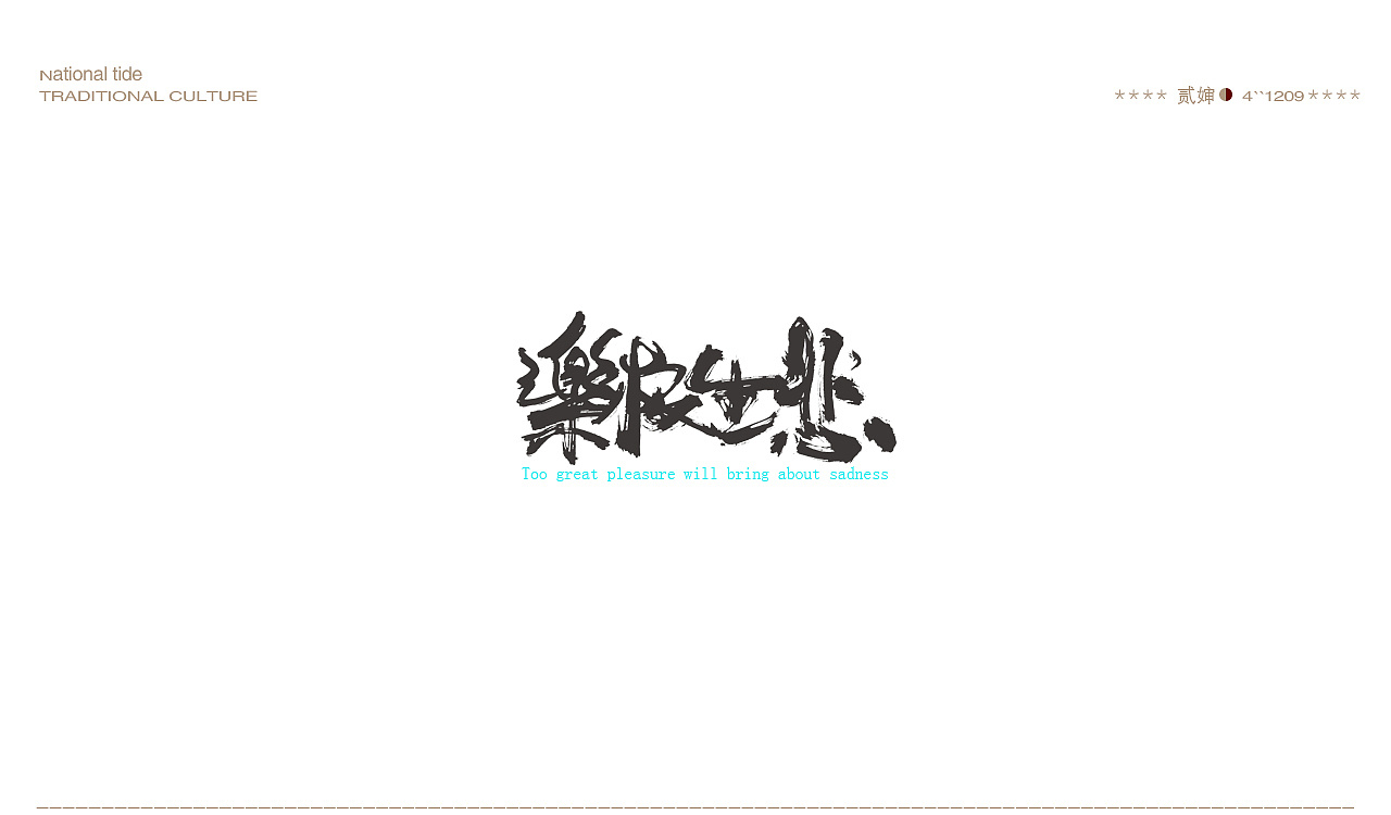 34P Calligraphy Display of Chinese Packaging Fonts