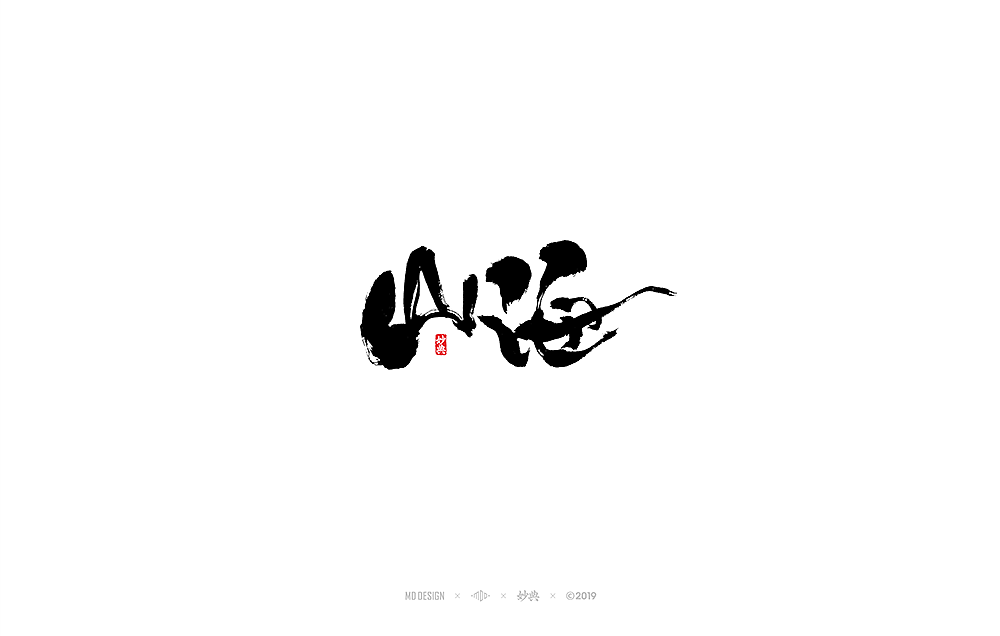 22P Chinese traditional calligraphy brush calligraphy font style appreciation #.1427