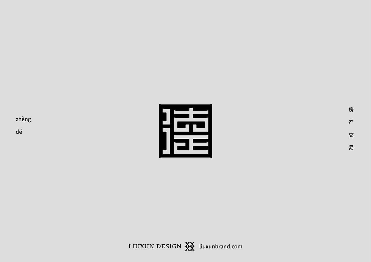 35P Creative Chinese font logo design scheme #.1583