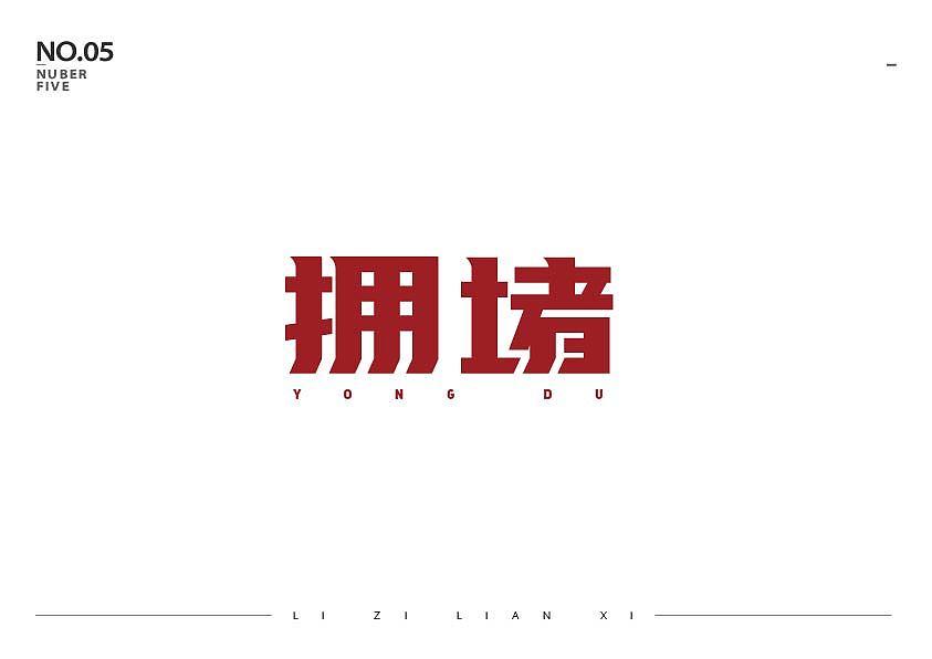 11P Creative Chinese font logo design scheme #.1584
