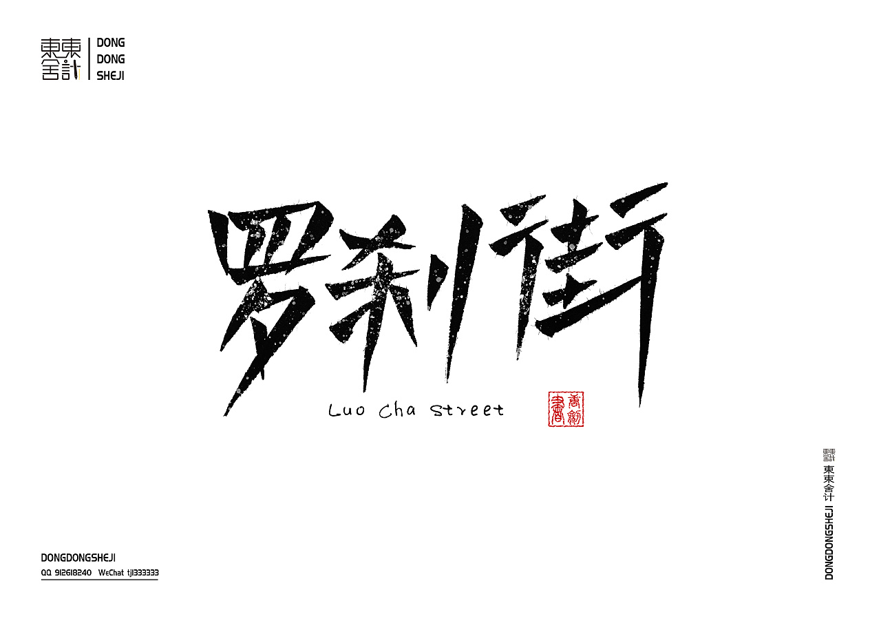 11P Chinese traditional calligraphy brush calligraphy font style appreciation #.1431