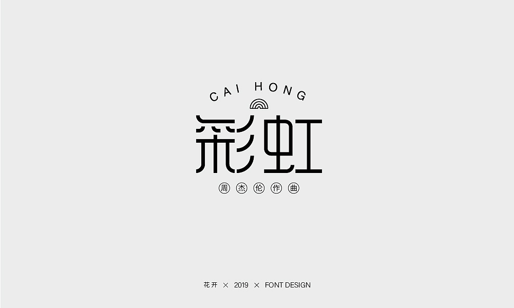 13P Creative Chinese font logo design scheme #.1585