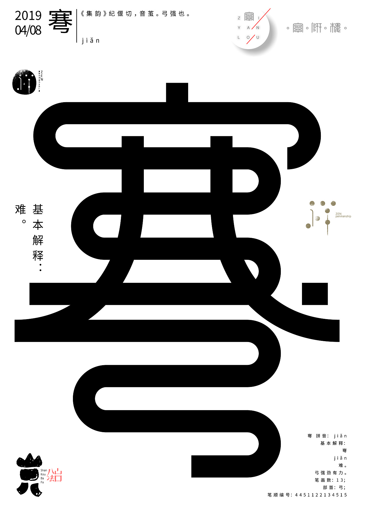30P Creative abstract concept Chinese font design #.39