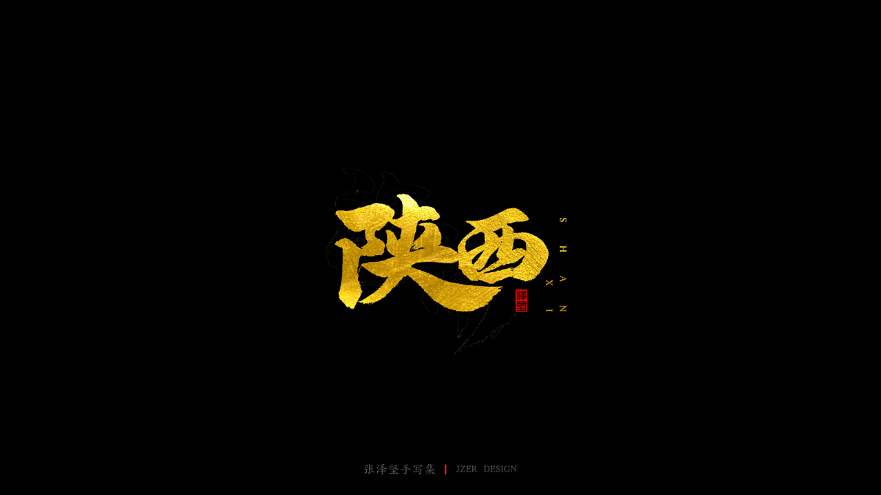34P Chinese traditional calligraphy brush calligraphy font style appreciation #.1434
