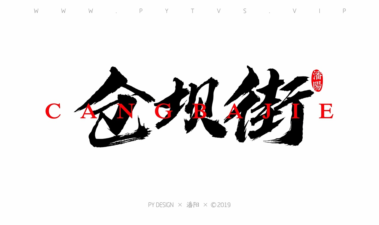 16P Chinese traditional calligraphy brush calligraphy font style appreciation #.1435