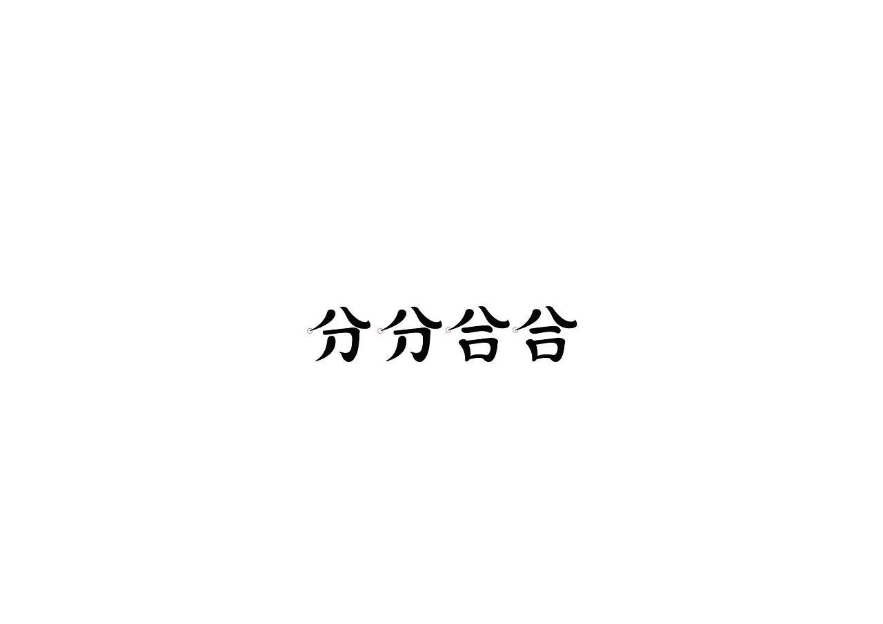 21P Creative Chinese font logo design scheme #.1587