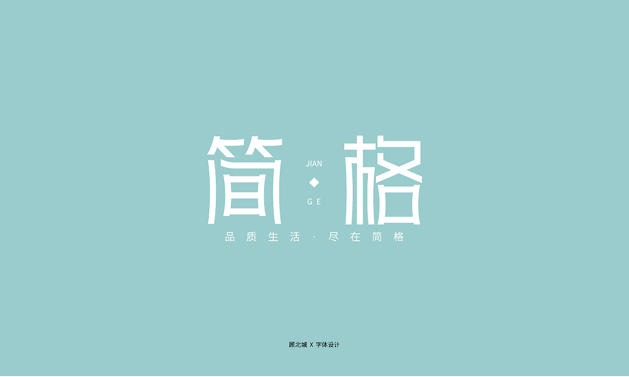 40P Creative Chinese font logo design scheme #.1588