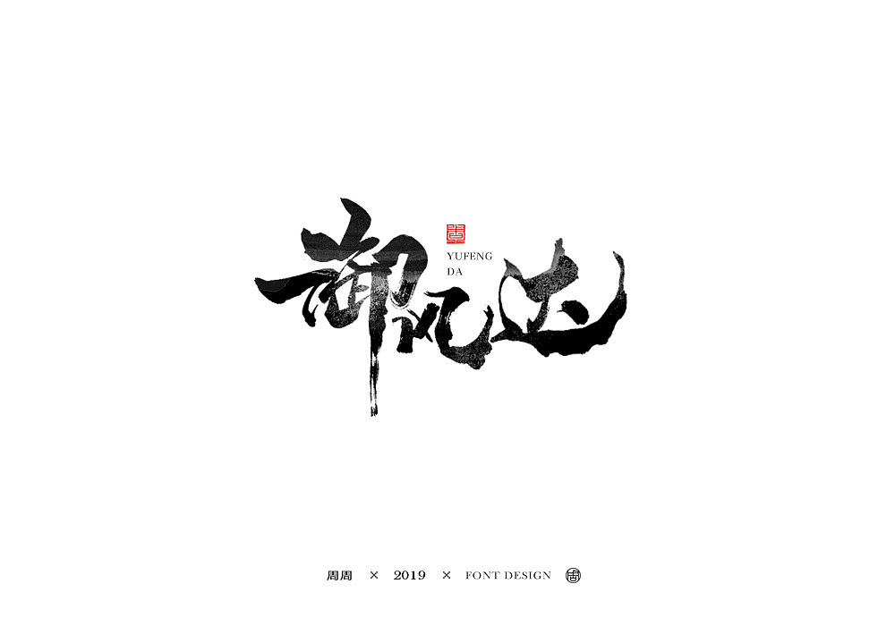 17P Chinese traditional calligraphy brush calligraphy font style appreciation #.1437