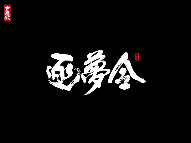 10P Chinese traditional calligraphy brush calligraphy font style appreciation #.1439