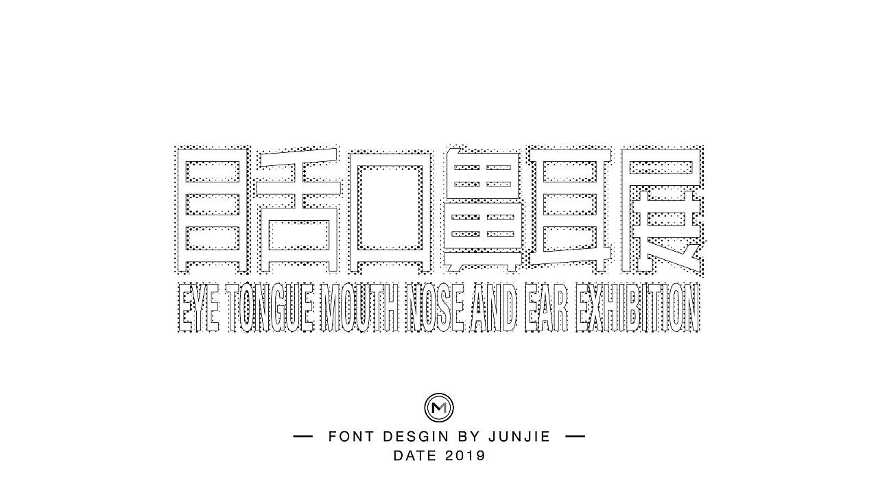 30P Creative Chinese font logo design scheme #.1592