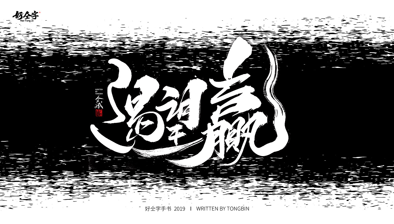 26P Chinese traditional calligraphy brush calligraphy font style appreciation #.1440