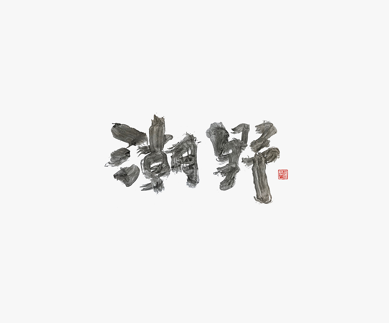 36P Chinese traditional calligraphy brush calligraphy font style appreciation #.1441