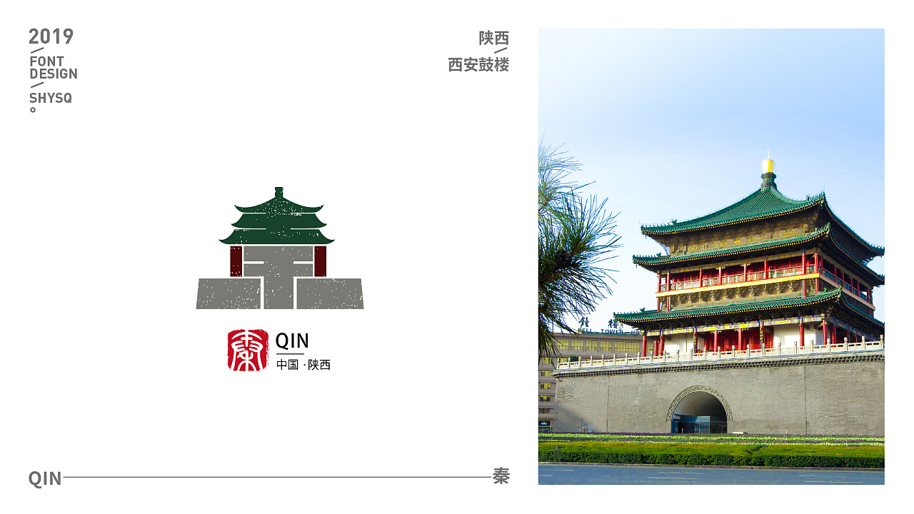 35P Abbreviations of Chinese Provinces/Font Design