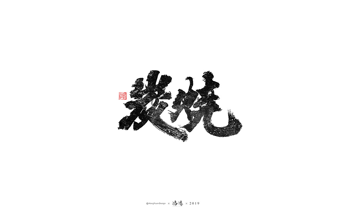 11P Chinese traditional calligraphy brush calligraphy font style appreciation #.1442