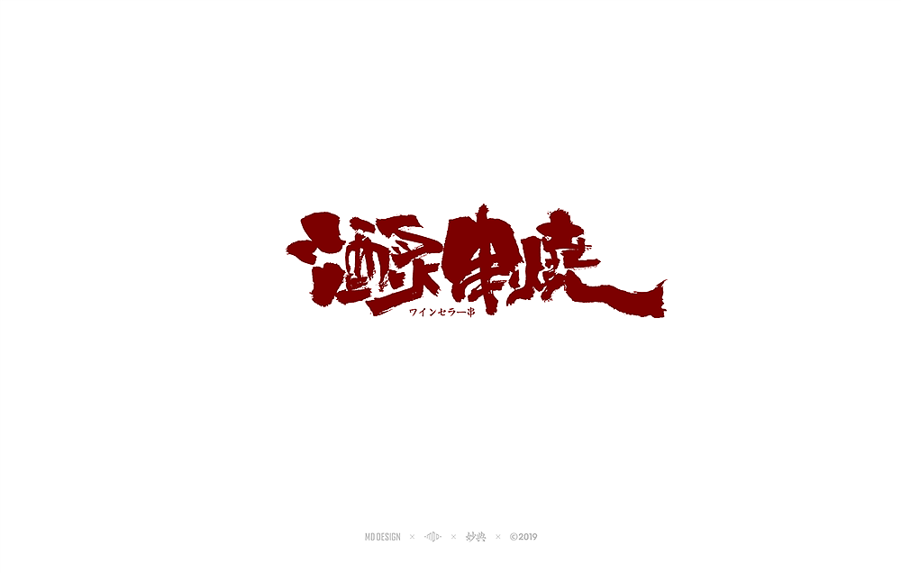12P Japanese and Wind Calligraphy Fonts