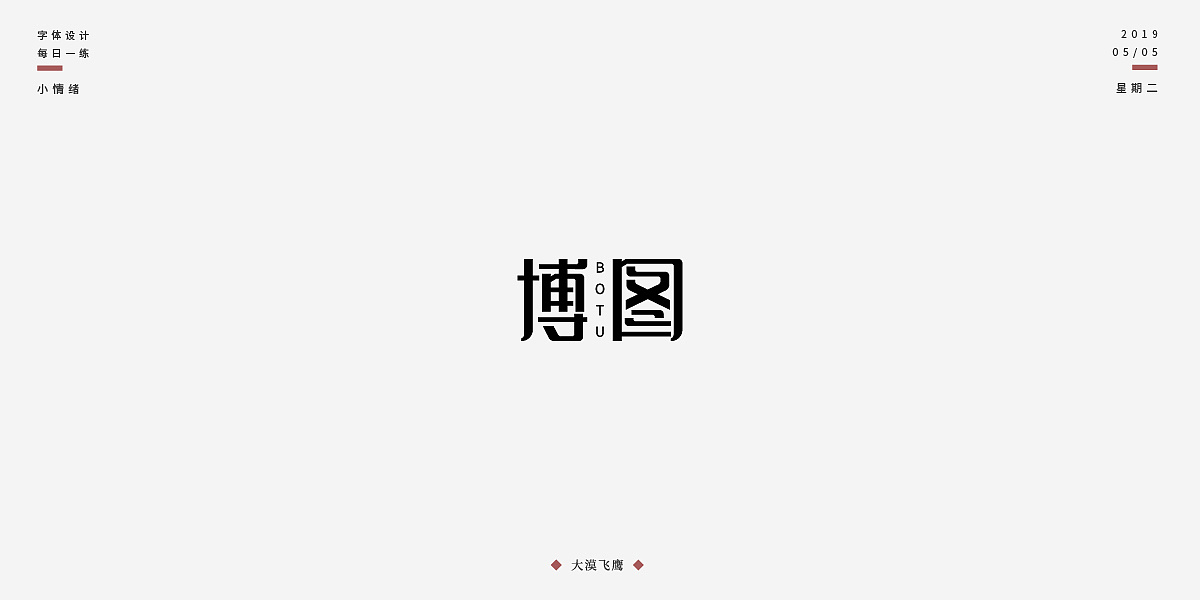 30P Creative Chinese font logo design scheme #.1596